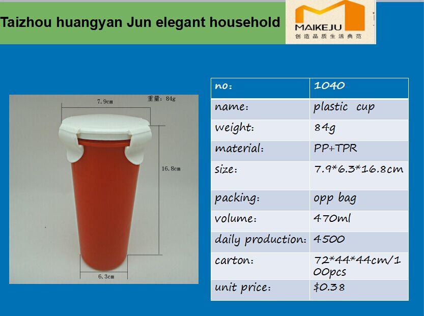 Hotsale BPA FREE 470ml plastic shake shaker cup/plastic Sealing cup 1040