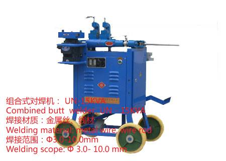 wire butt welders/butt welding machine UN-15KVA