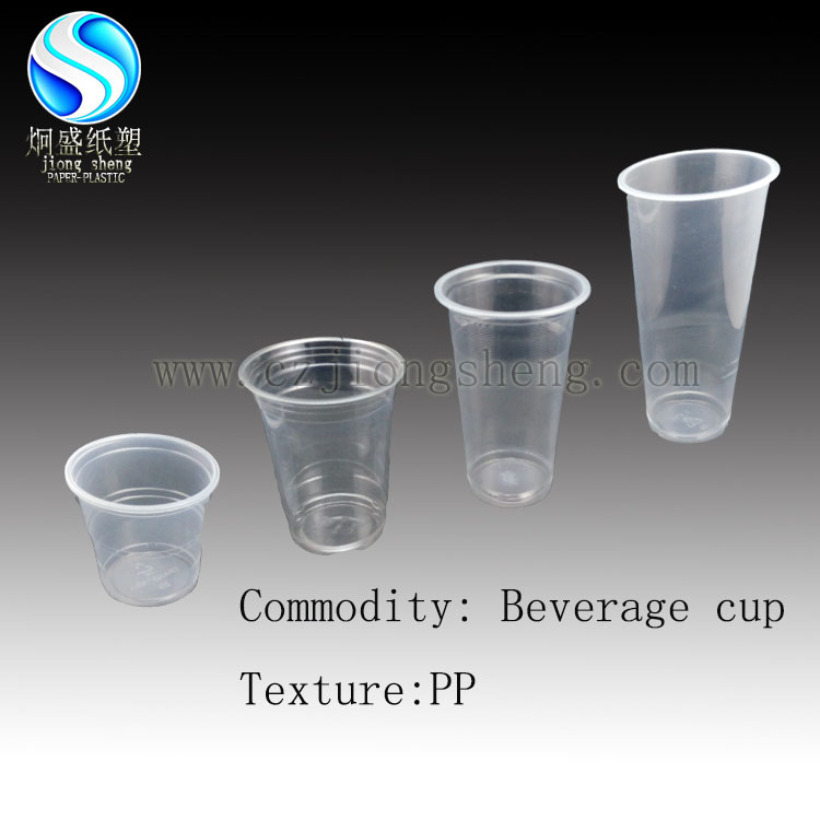 beverage cup ,hot and cold beverage cup
