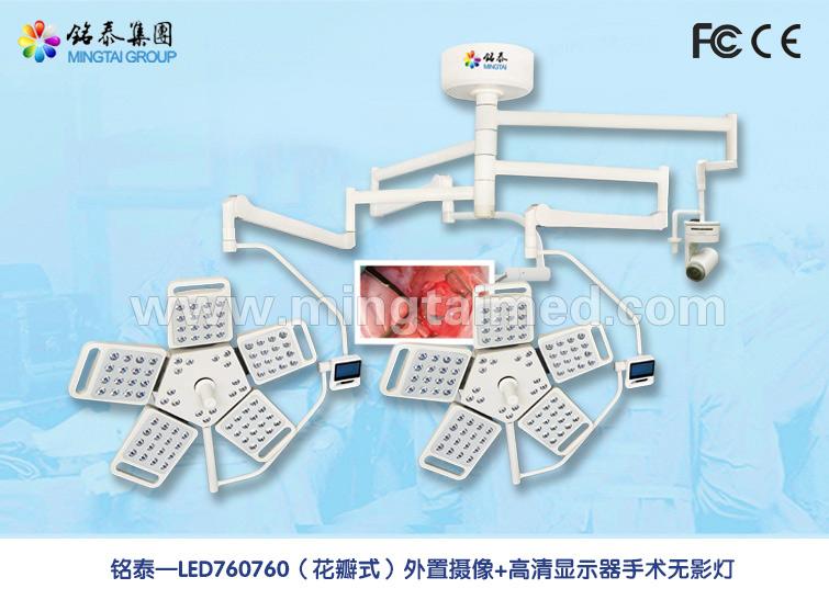 Mingtai LED760/760 external camera + monitor operating light