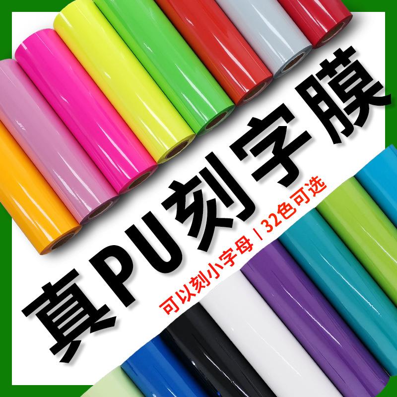 True Pu lettering film Matte heat transfer printing lettering film Transfer lettering film