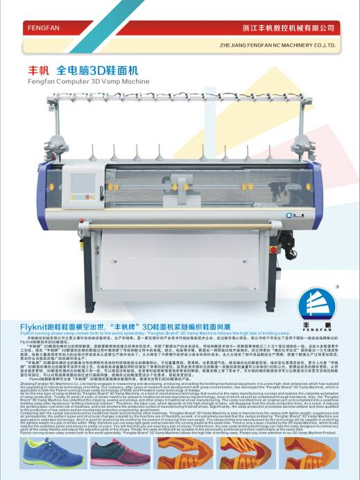 3D vamp knitting machine/ flat knitting machine for sports shoes
