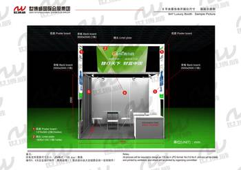 Standard (package) Booth in 2015 19th China (autumn) Int'l Nutrition and Health Industry Expo.