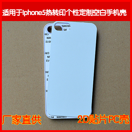 blank sublimation phone case for iphone 5/5s/5c 2D sublimation phone case