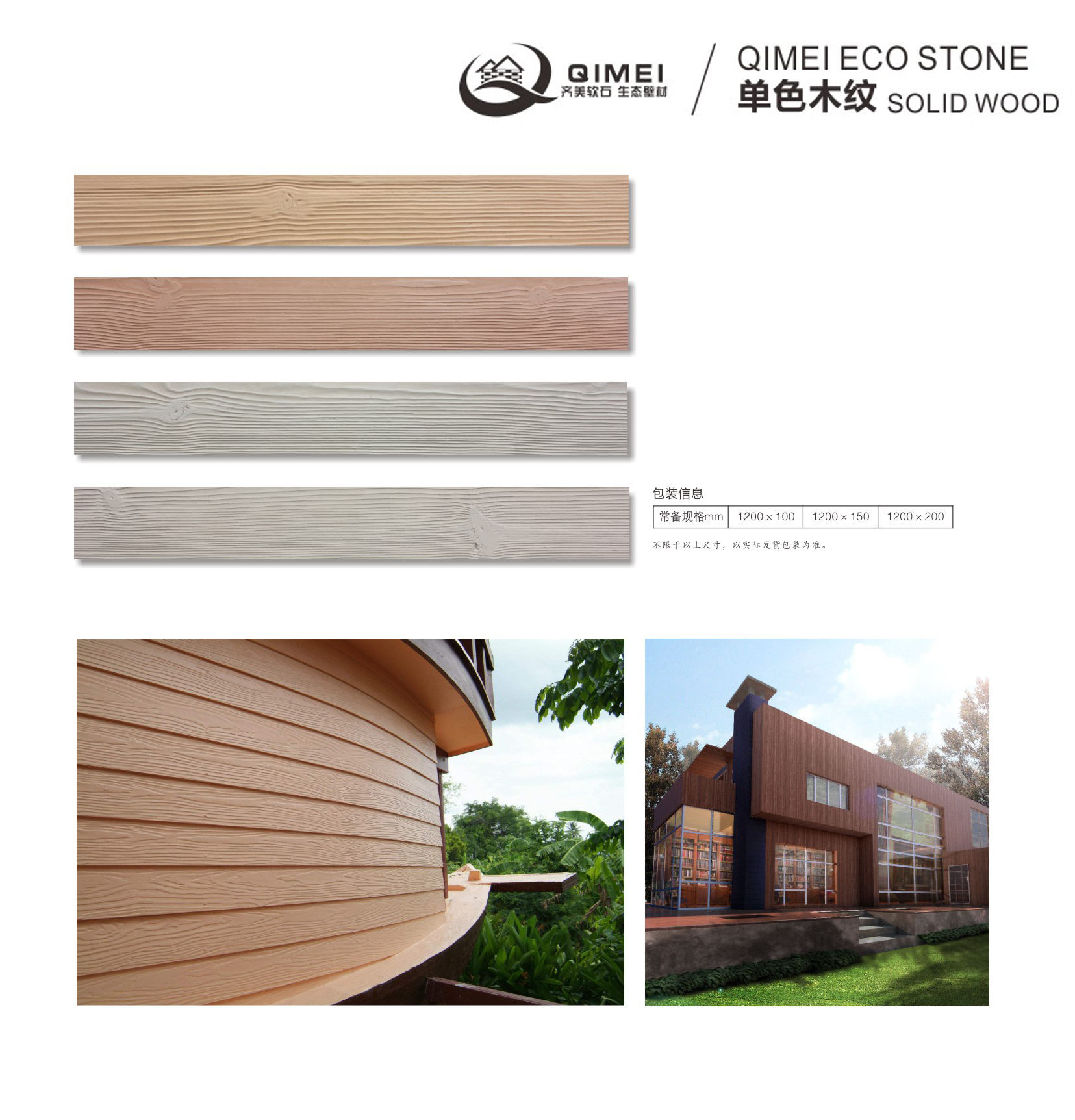 China baidai qimei wood grain style flexible and soft stone