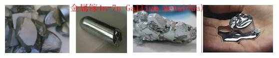 High Purity Gallium