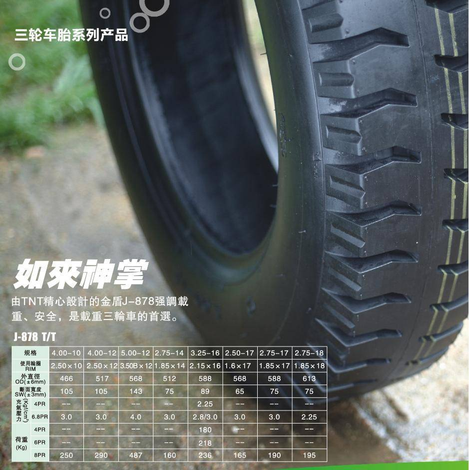 Tricycle Tire J878
