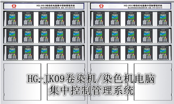 HG-JK-09 Dyeing machine central monitoring and management system