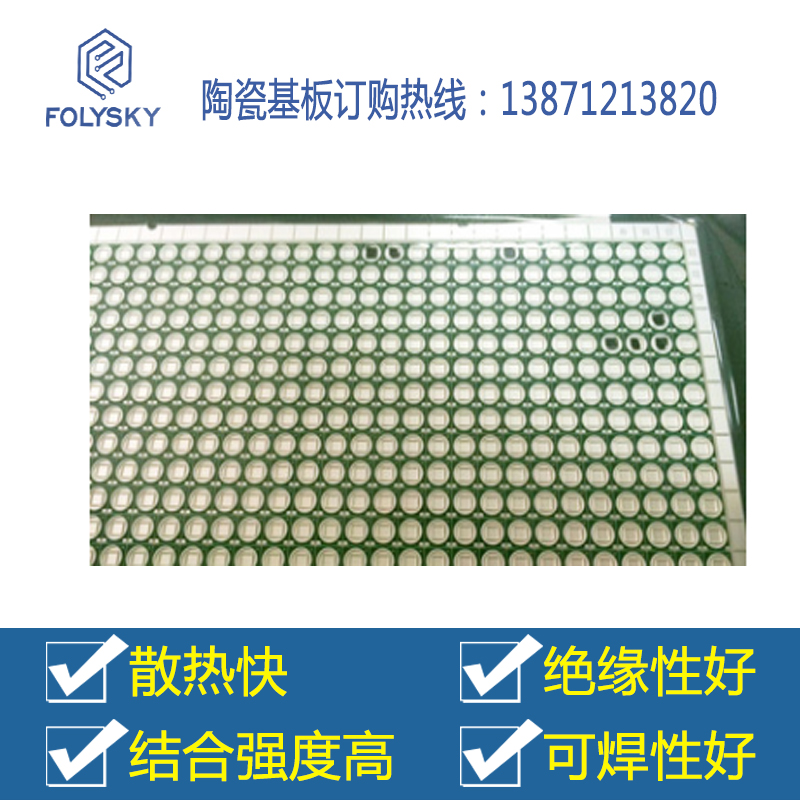 Slitong aluminum nitride circuit board / ceramic PCB circuit board / ceramic circuit board hole fill