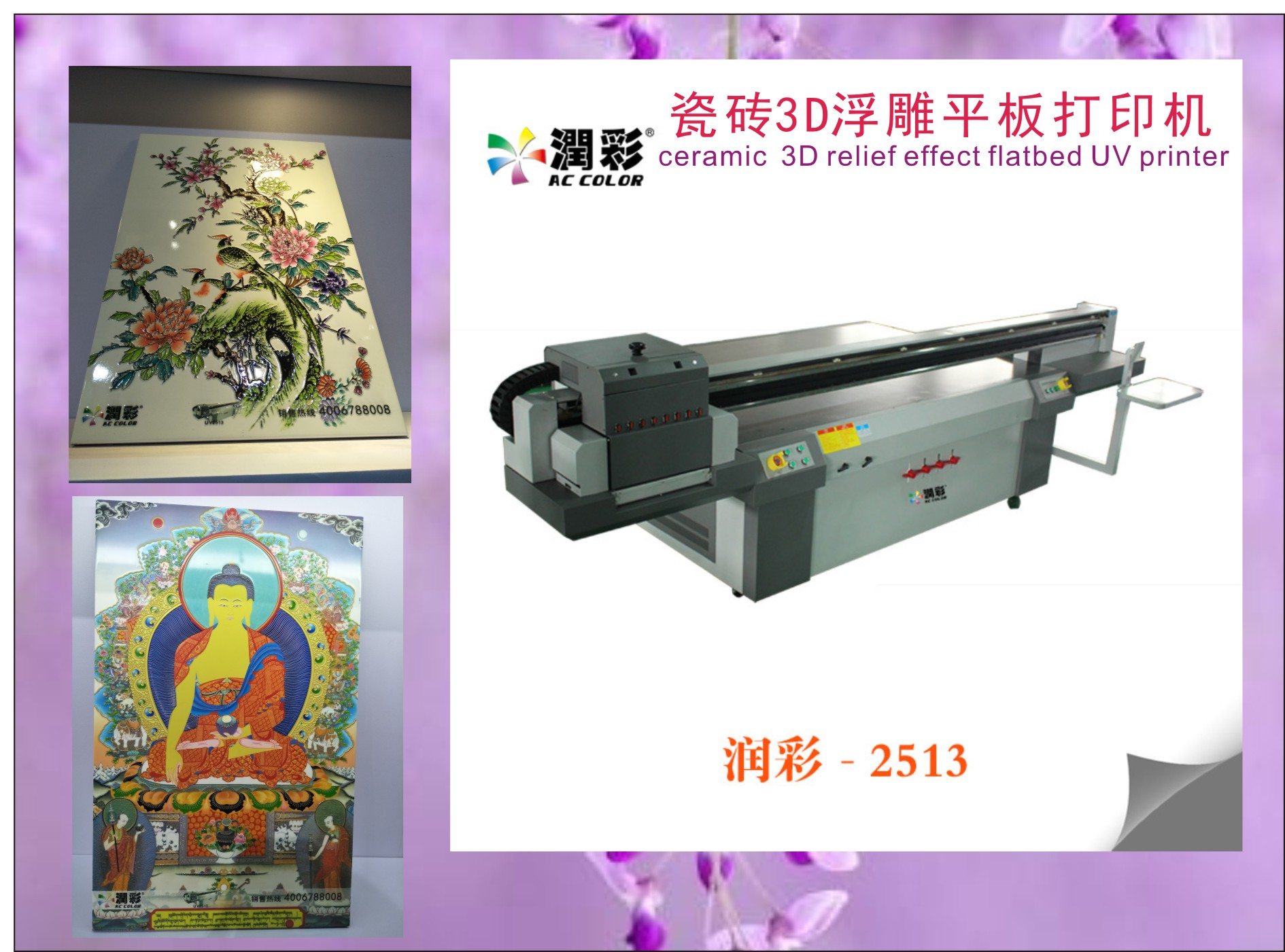 3d wallpaper low cost uv printer factory directly