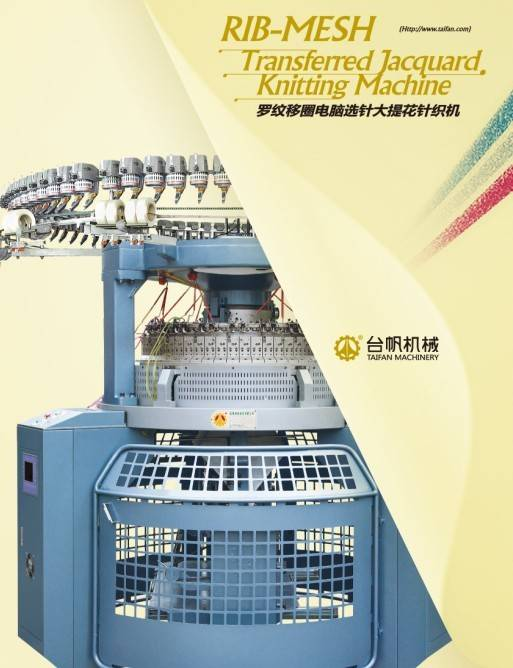Taifan Brand Rib-mesh Transferred Jacquard Knitting Machine
