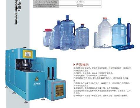 YD-5 semi-automatic blow moulding machine