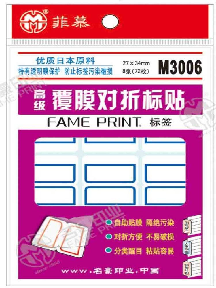 Fame M3006 Folding Self-Adhesive Labels with Transparent Film Protection