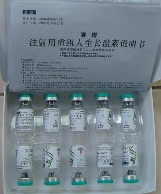 Jintropin HGH Green Top Hunman Growth Hormone