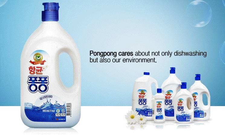 DISHWASHING, pongpong