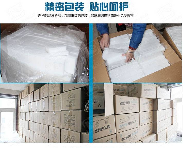 white color melamine foam magic eraser