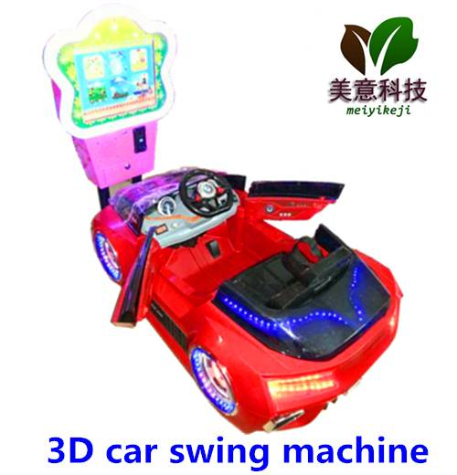 Hot Sale newest Coin Operated Kiddie swing car game machin