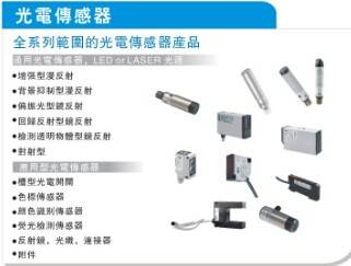Italy M.D.Photoelectric Sensors/Switch