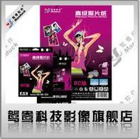 New RC Glossy Waterproof Photo Paper A5 A6