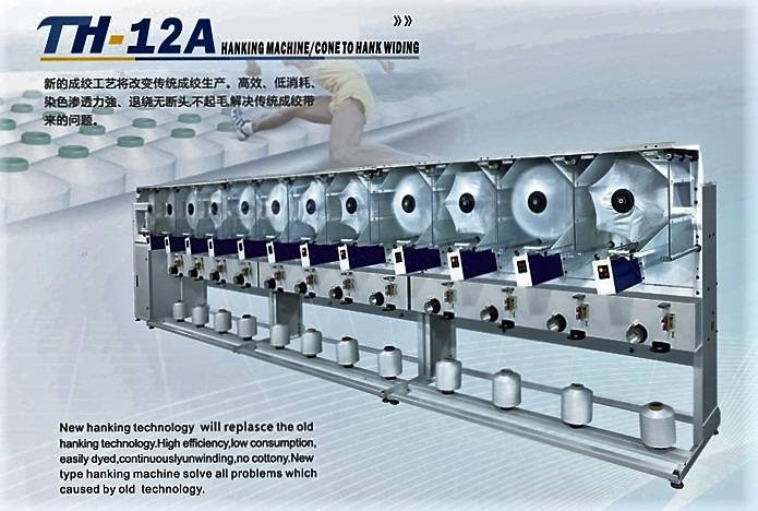 TH-12A hanking machine