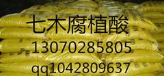 china Humic Acid powder from china 80% the organnic matter good quality best price