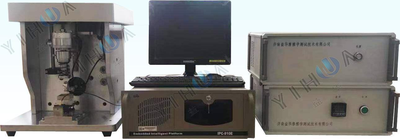MGW-02 high frequency reciprocating friction and wear tester