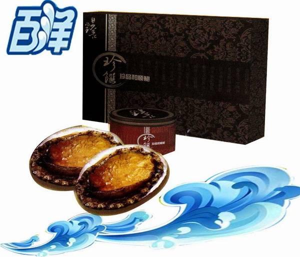 Abalone Gift Box,Canned Abalone,Abalone