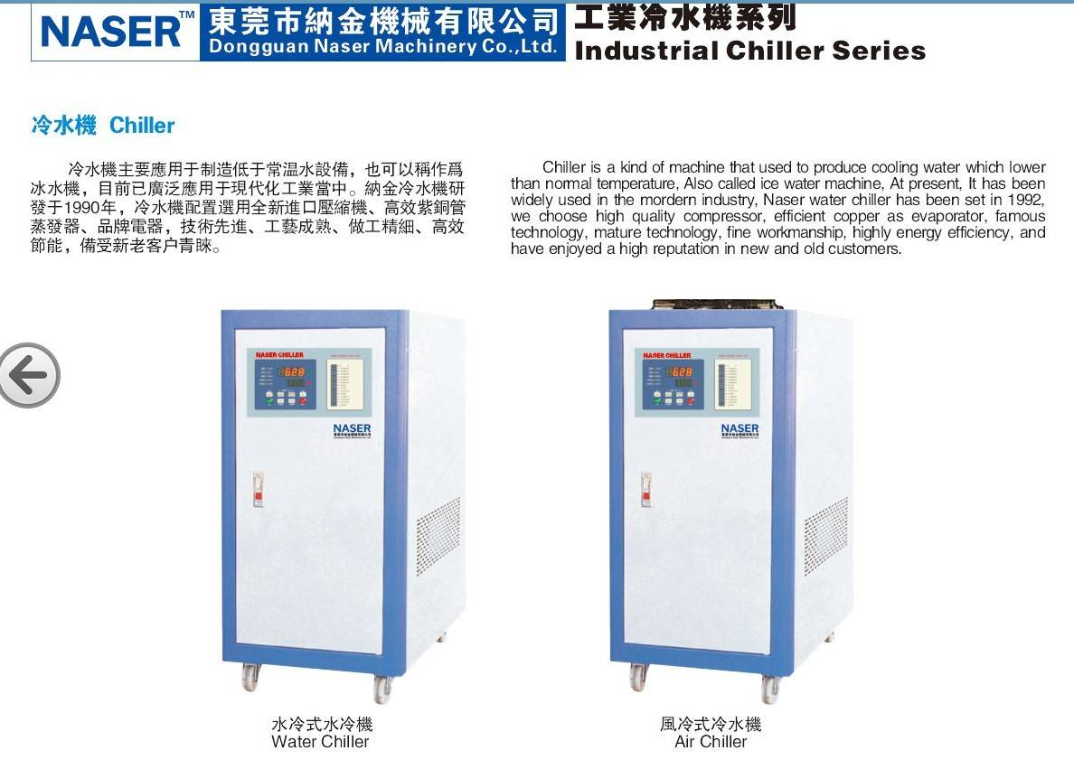 chiller/industrial chiller/water cooled chiller