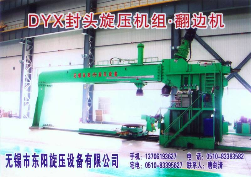 dish end flanging machine