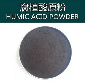 china Humic Acid powder from china 85% the organnic matter good quality best price
