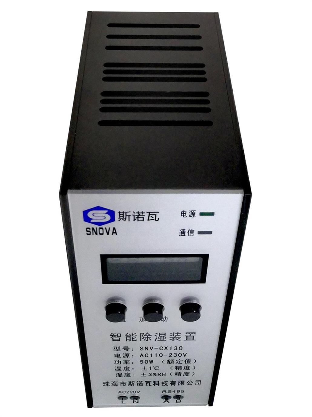 SNV-CX130 Intelligent Dehumidifier Device for Electric Cabinet