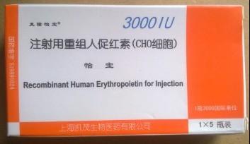 Erythropoietin EPO 3000iu factory direct wholesale online supplier