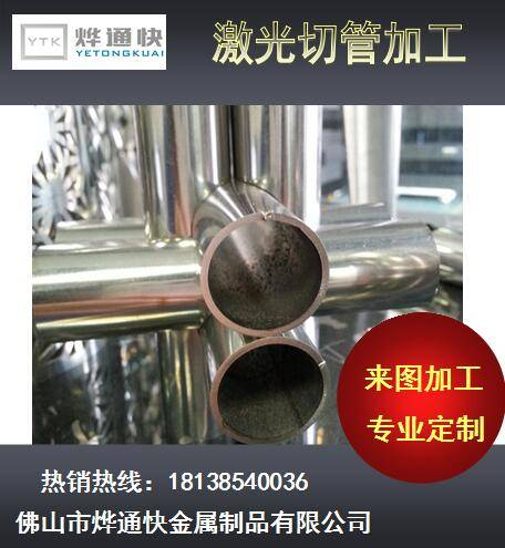 professional manufacture 3D laser cutting pipe with drawing