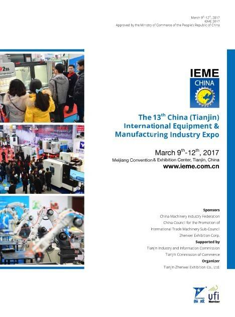 The 13th China (Tianjin) International Equipment & Manufacturing Industry Expo