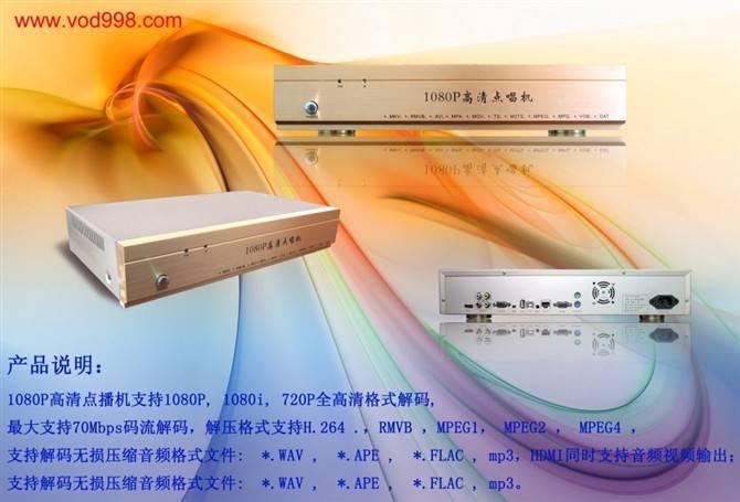 1080P Full HD HDD Karaoke Player