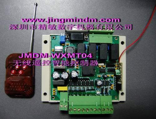 JMDM-WXMT04  wireless remote intelligent controller
