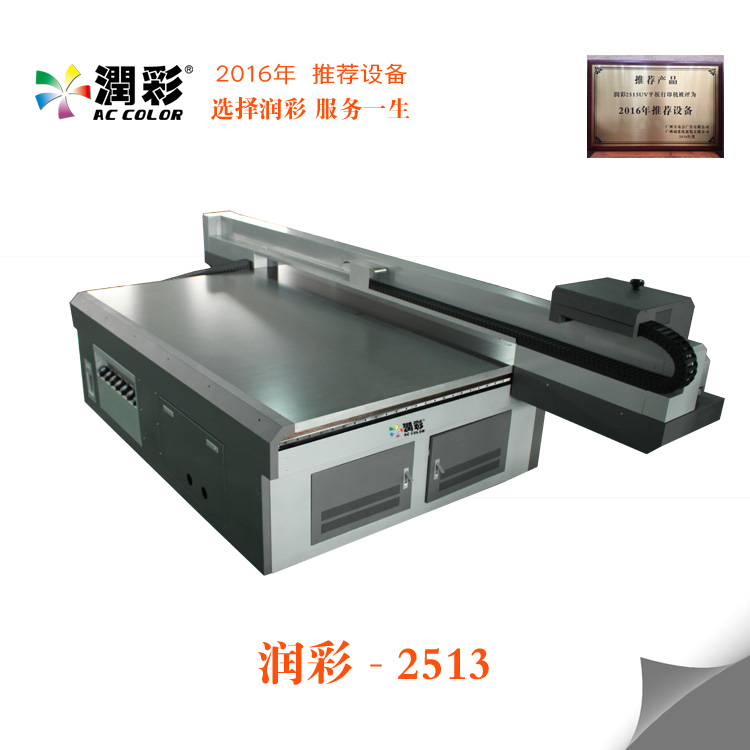 AC2513 super fast printing machine , suitable for any kind products 3d uv printer