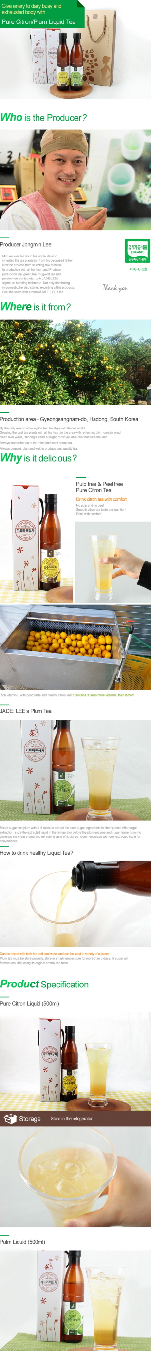[JADE:LEE] PURE CITRON/PLUM LIQUID TEA