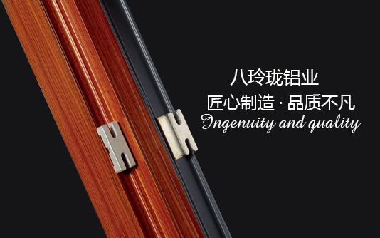 Guangdong Ba Linglong Aluminum Co., Ltd.