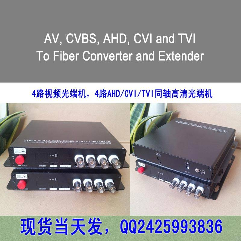4ch AV&AHD&CVI&TVI to fiber optic converter support 720P 960P 1080P