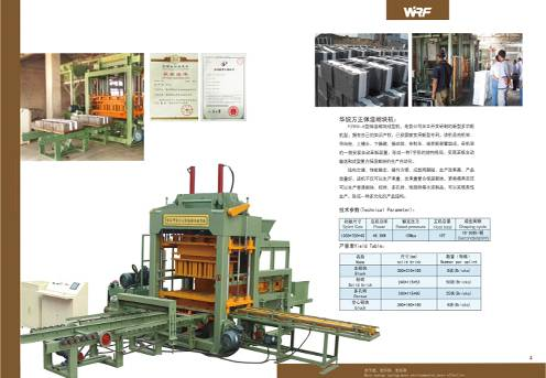 block making machine,automatic block machine,heat insulation brick making machine
