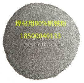 Ferrovanadium, Fe-V, 48.0 - 55.0%