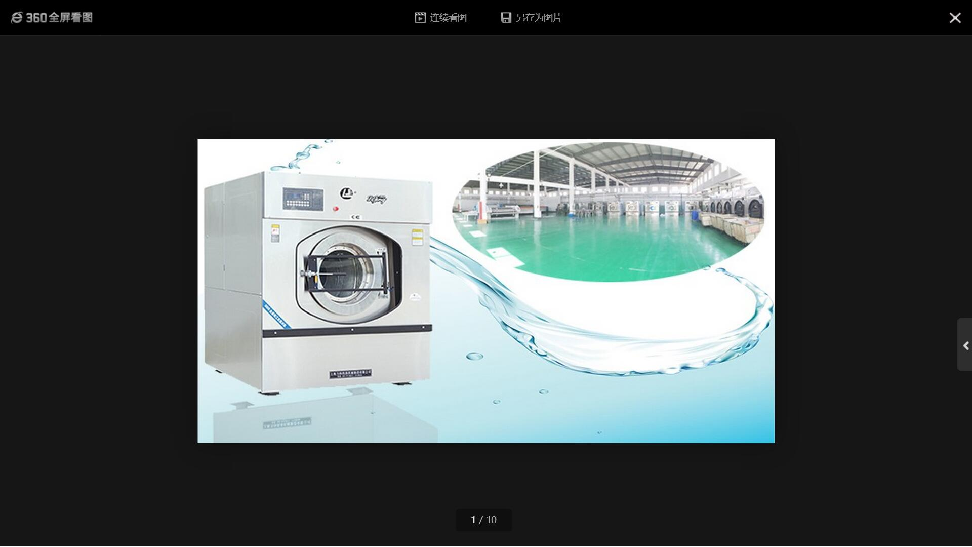 LG INDUSTRIAL WASHING MACHINE