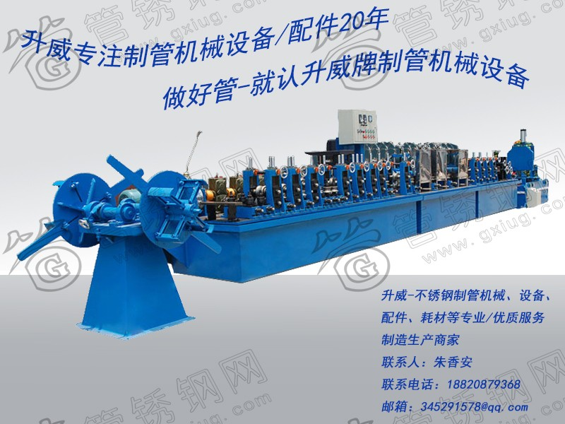 Hot sell stainless steel pipe making machine welding machine