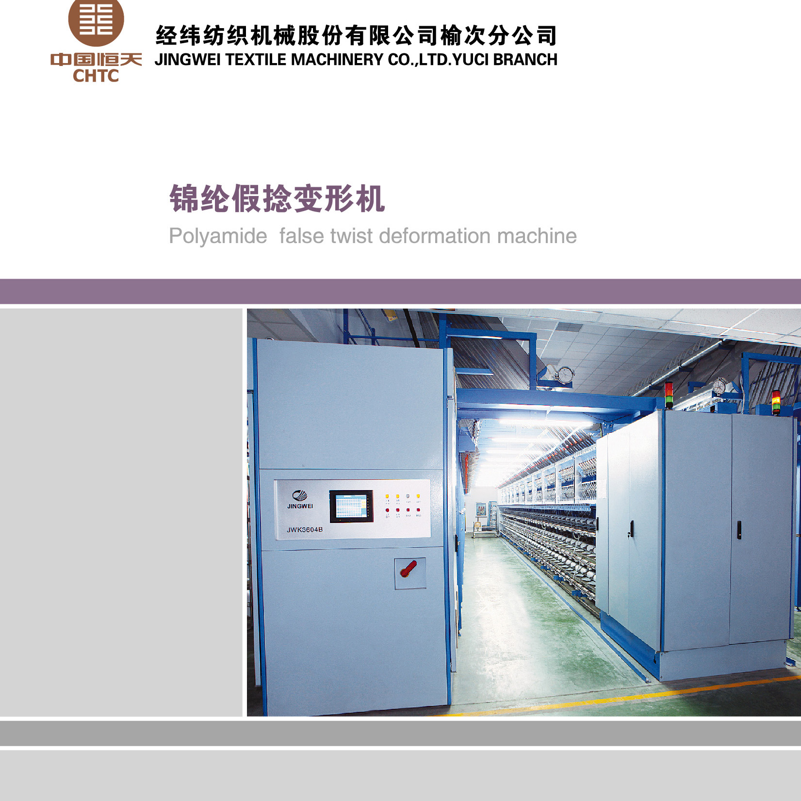Polyester false twist defomation machine