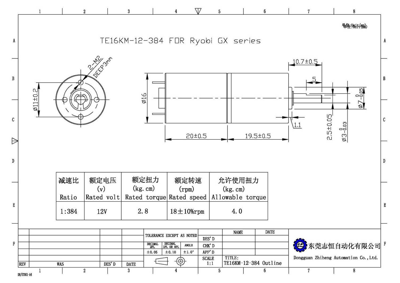 Micro gear Ink key motor-TE16KM-12-384 Copying