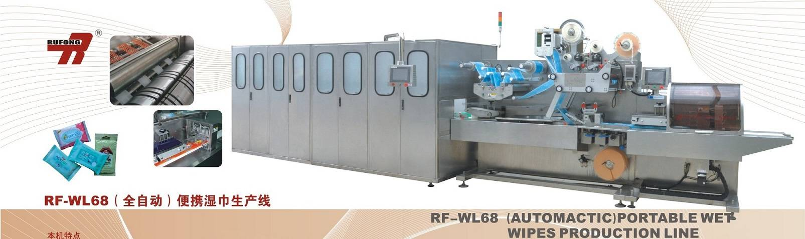 RF-WL68 Automatic Portable Wet Wipes Production Line