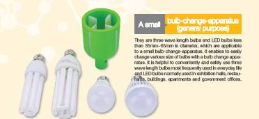 bulb-change-apparatus(general purpose)
