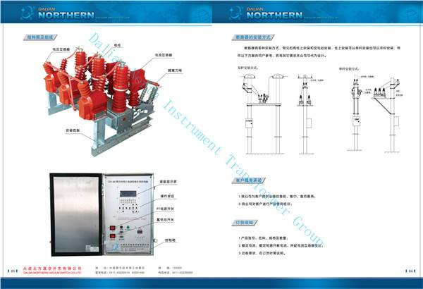 12-70.5KV pre-paid outdoor vacuum switch