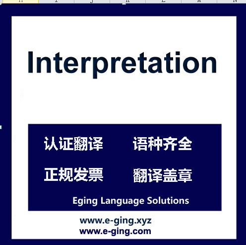 China Interpretation Service English interpretor in Shanghai